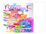 Логотип Веселый Праздник