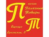 Логотип УНИКАЛЬНЫЕ ТОВАРЫ ХХХ1ВЕК