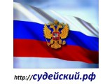 """Логотип Центр юридической помощи """"Судейский.рф"""""""