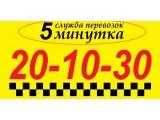 Логотип 5-Минутка