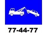Логотип АВАРИЯ, служба эвакуации автотранспорта