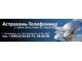 Логотип Астрахань-Телефоника, ООО, многопрофильная фирма