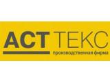 Логотип Аст-текс, ООО, производственная компания