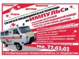 Логотип Коммерческая скорая медицинская помощь, ООО Импульс