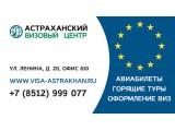 Логотип Астраханский визовый центр