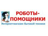 Логотип РОБОТЫ-ПОМОЩНИКИ интернет-магазин