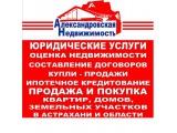 """Логотип Агентство """"Александровская Недвижимость"""""""