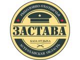 Логотип Застава, ООО