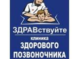 """Логотип Сеть клиник здорового позвоночника """"Здравствуйте"""""""