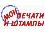 Логотип Печати и штампы ,ИП Грачёва Е. В.