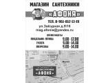 """Логотип Магазин Сантехники """"Афоня"""""""