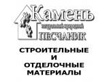 Логотип ИП Шеверев А. С. Камень натуральный природный