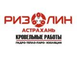 Логотип Ризолин-Астрахань